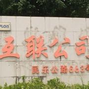 广州市互联复合材料有限公司