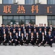 河南中联热科工业节能股份有限公司