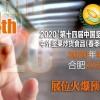 2020年第14届全国坚果炒货食品展(包装机械、配料展)